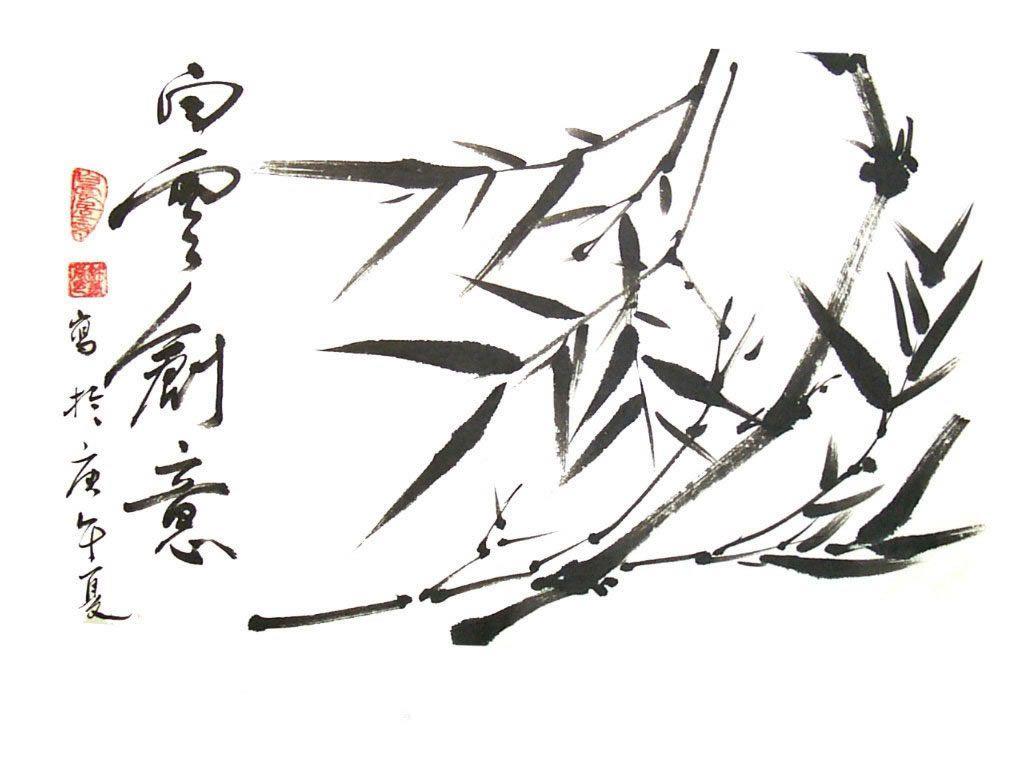 竹韵书法壁纸