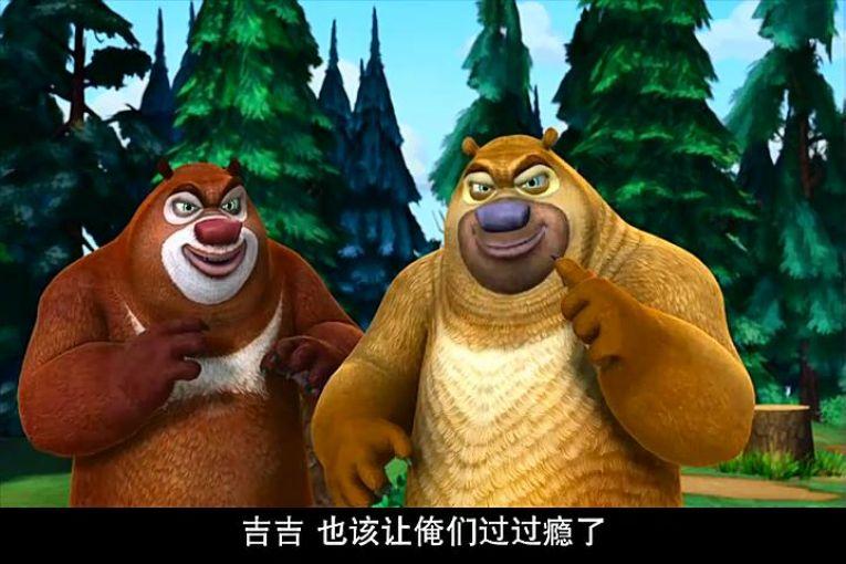 《熊出没之丛林总动员》全集-电视剧-在线观看-搜狗